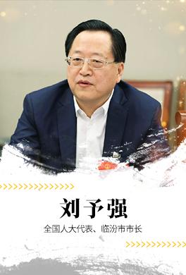 劉予強:臨汾向轉型借力謀求高質量發展