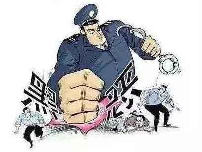 山西省公安厅公开曝光4起涉黑涉恶典型案件