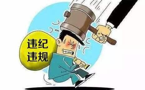山西省纪委监委通报3起党员领导干部违纪违法案
