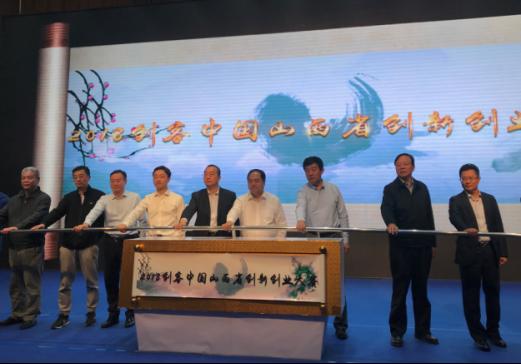 """2018年""""创客中国""""山西省创新创业大赛启动"""