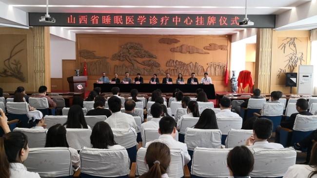 山西省睡眠医学诊疗中心成立