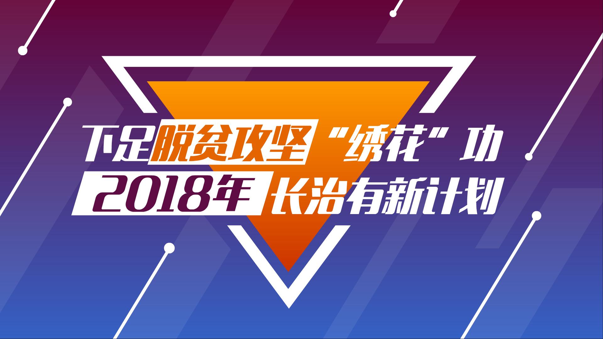 """下足脱贫攻坚""""绣花""""功 2018年长治有啥新计划?"""