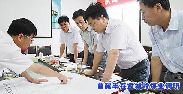 曹耀丰在盘城岭煤业调研时要求:坚决按照集团