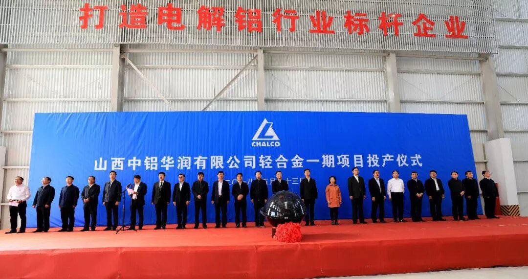 山西中铝华润有限公司轻合金一期项目投产