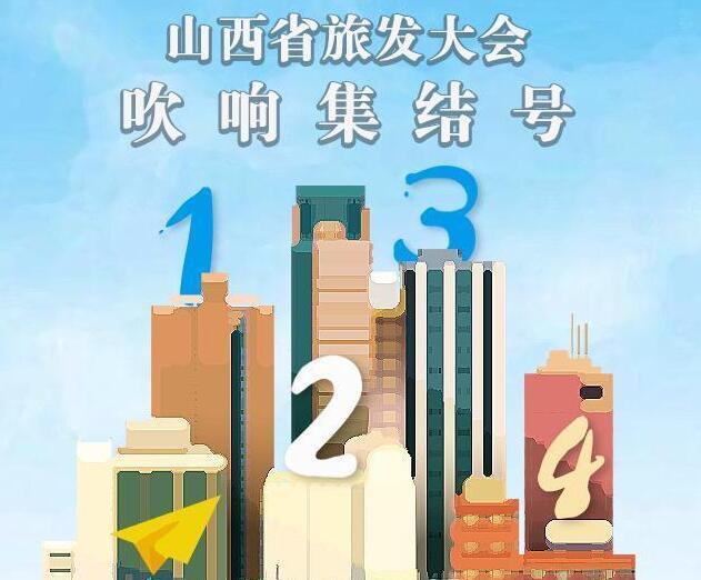 """【H5】""""1234""""!臨汾為2018年山西省旅發大會吹響集結號"""