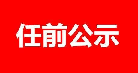 山西省委组织部公示十名拟任职干部