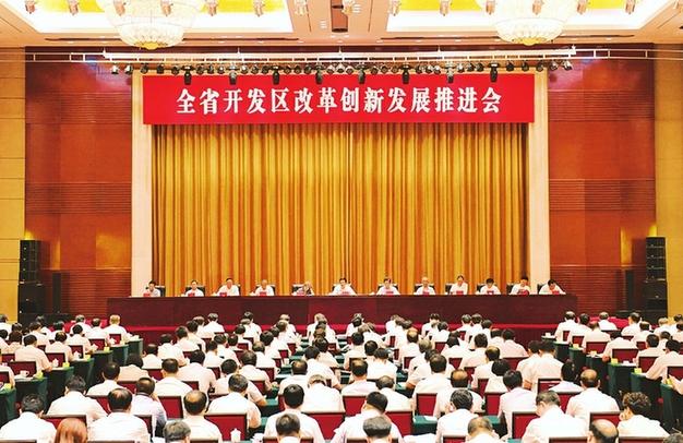 山西召開開發區改革創新發展推進會