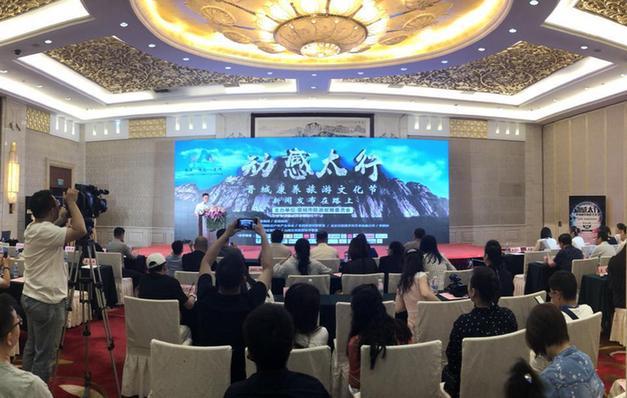 晋城康养旅游文化节启动