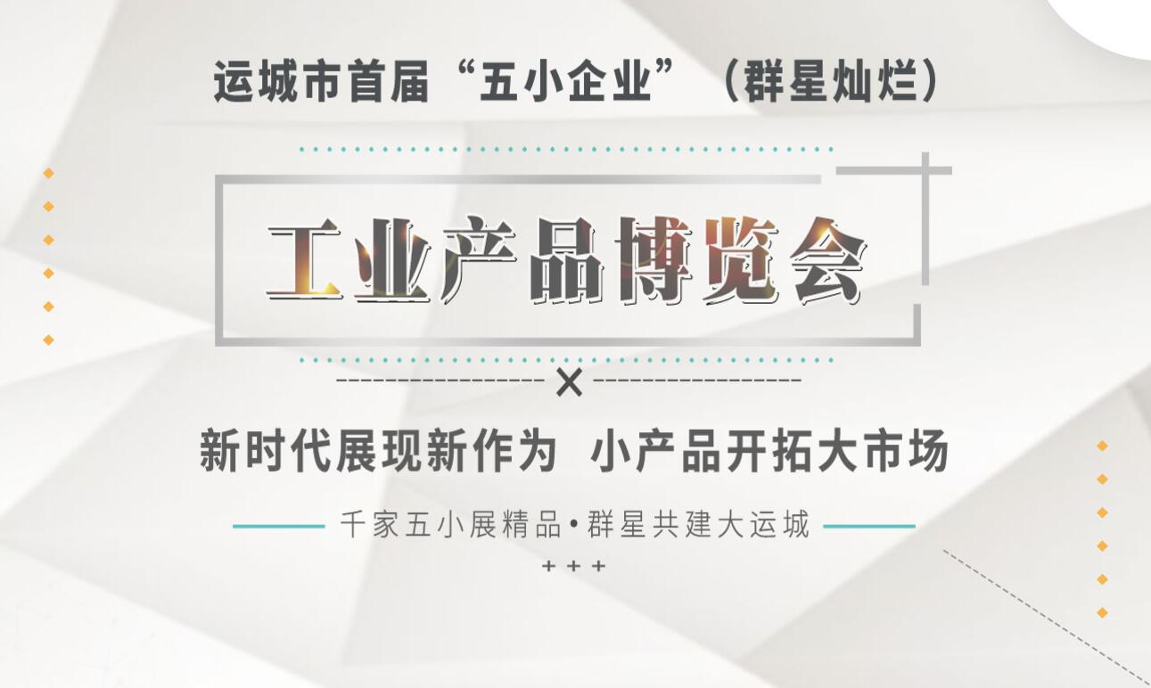 """运城首届""""五小企业""""(群星灿烂)工业产品博览会"""