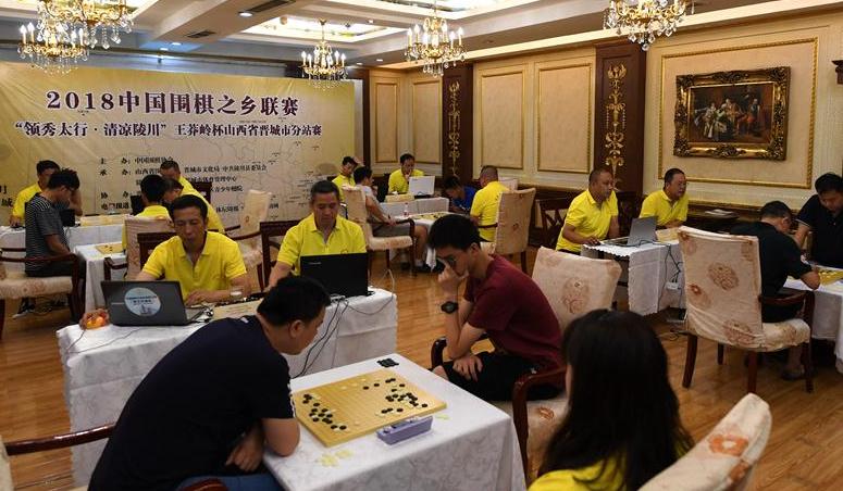 围棋之乡联赛在晋城举行