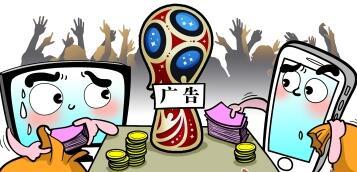 世界杯期间,商家大打消费牌