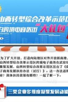 """山西转型综合改革示范区为跨境电商送出""""大礼包"""""""