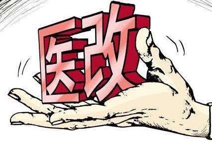 公立医院综合改革显成效 山西获中央财政奖励771万元