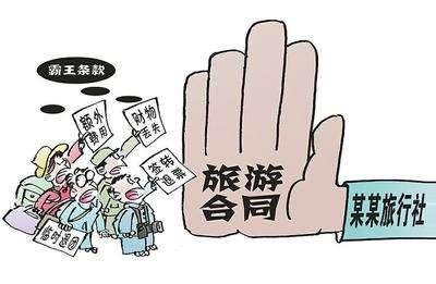 """消协提示:签旅游合同 别""""不拘小节"""""""