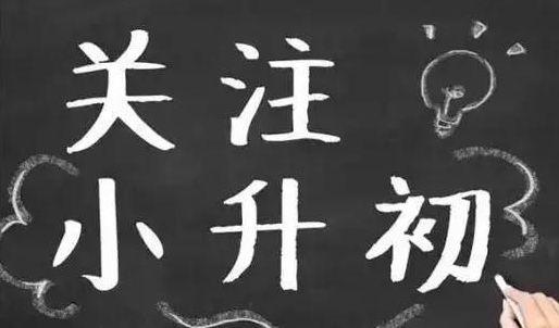 太原市民办初中网上报名8月1日开始