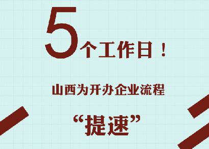 """H5丨5个工作日!山西为开办企业流程""""提速"""""""