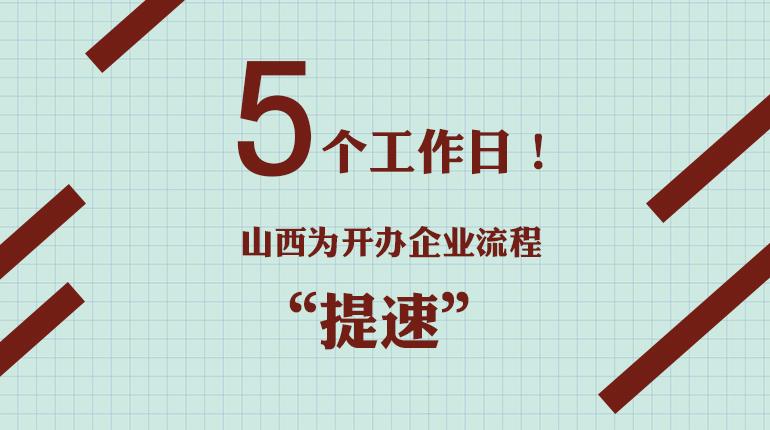 """H5丨5個工作日!山西為開辦企業流程""""提速"""""""