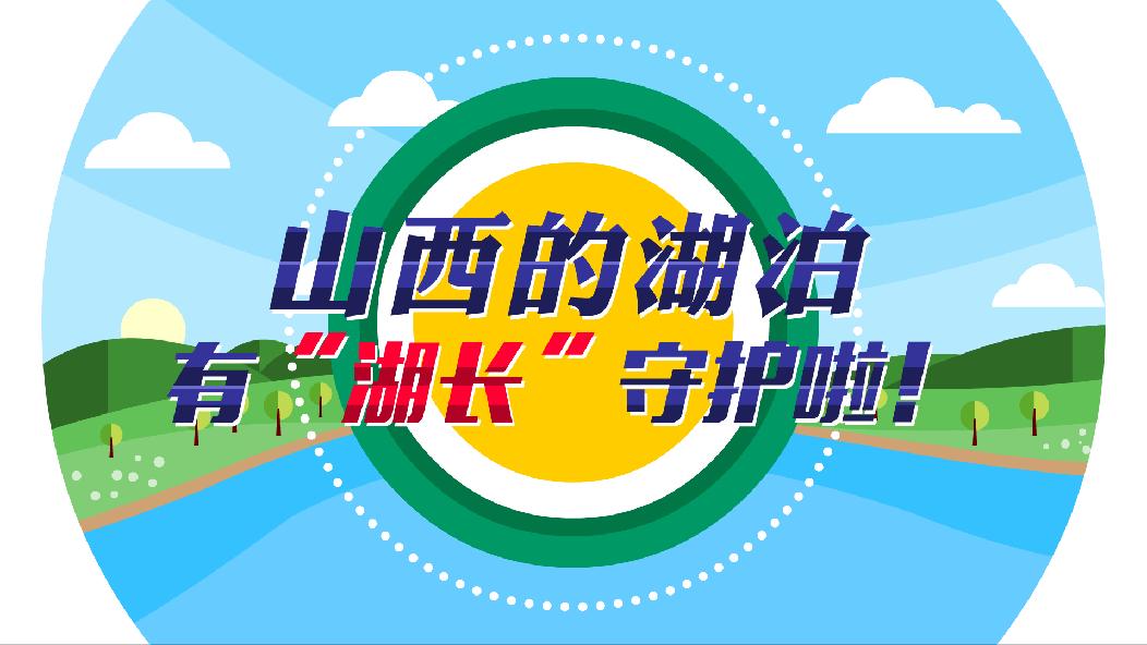 """【动画】山西的湖泊有""""湖长""""守护啦!"""