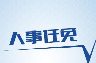 山西省委組織部公示1名擬任職幹部