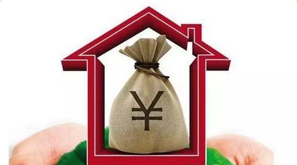 太原調整住房公積金政策 異地購房不得提取