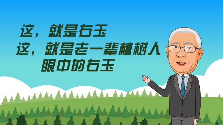 """动画丨老一辈植树人眼中的""""右玉精神"""""""