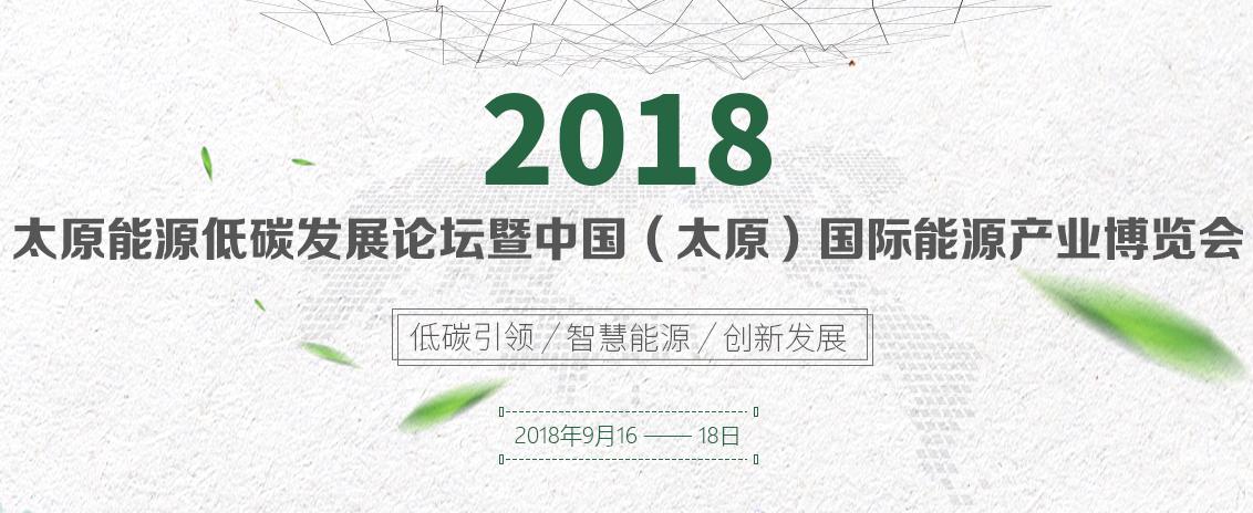2018太原论坛和能源博览会专题
