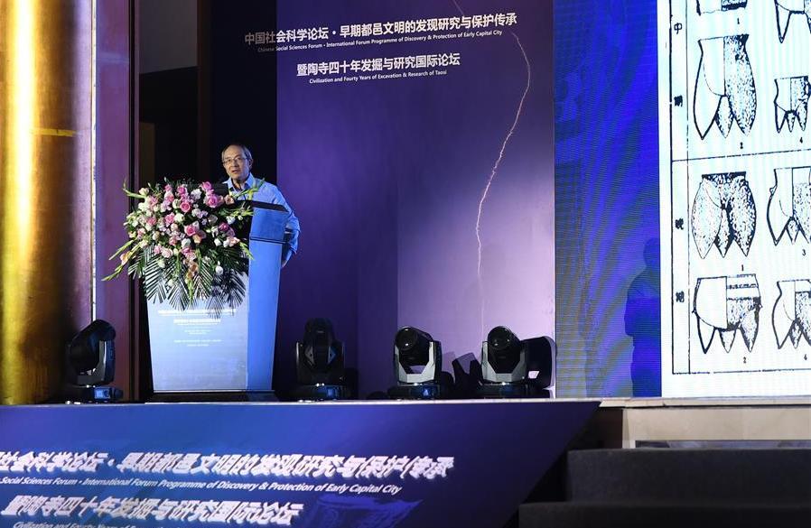 陶寺四十年發掘與研究國際論壇舉行