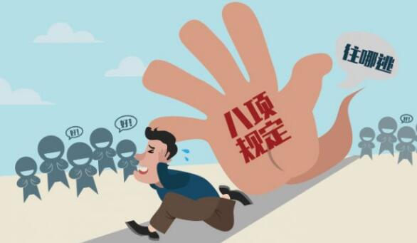 山西省紀委監委公開曝光5起違反中央八項規定精神典型案例