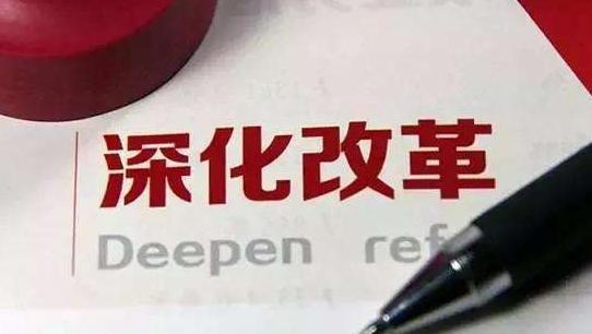 骆惠宁主持召开山西省委深改(综改)领导小组会议