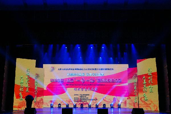 """2018中国·太原""""一带一路""""国际民歌邀请赛落幕"""