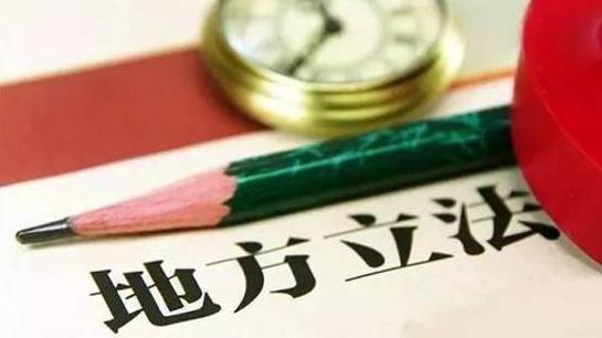 山西省十三屆人大常委會召開第9次主任會議