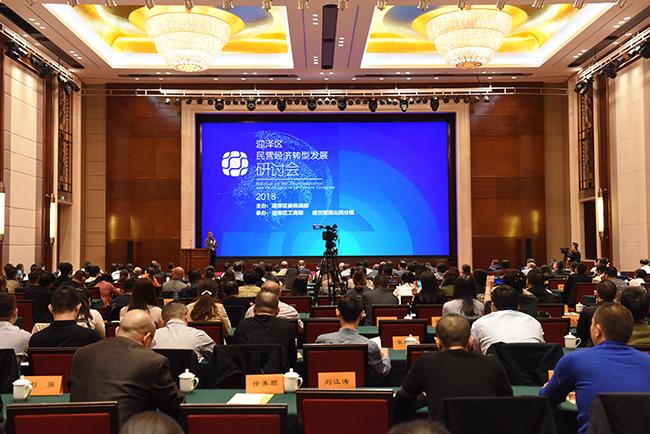迎泽区举办民营经济转型发展研讨会