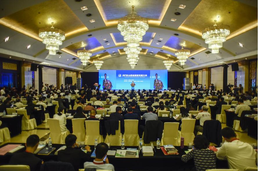(組圖直擊)2018山西省旅遊發展大會開幕