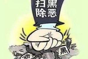 【掃黑除惡】山西省委對朔州忻州陽泉晉城開展跟進督導