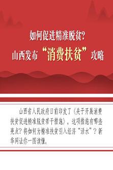 """【圖説】如何促進精準脫貧?山西發布""""消費扶貧""""攻略"""