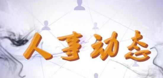 晉城市委組織部公示16名擬任職幹部