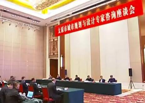 駱惠寧出席太原市城市規劃與設計專家咨詢座談會
