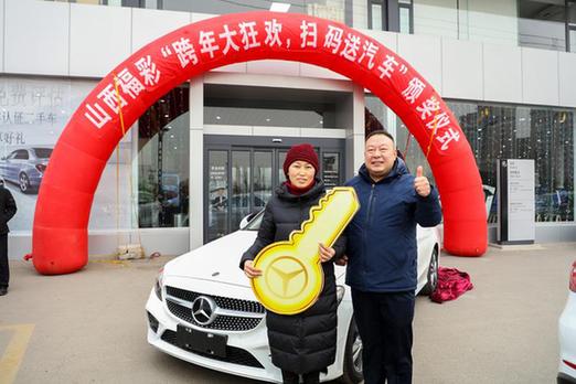 長治市一女士購買福彩獲奔馳轎車