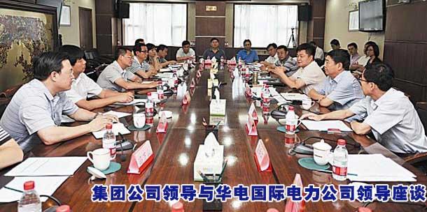 集团公司领导与华电国际电力公司领导座谈