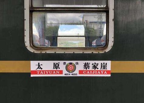 (新春走基層)扶貧火車開到了蔡家崖