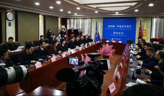 平遙縣與俄羅斯恰克圖市簽訂交流合作協議