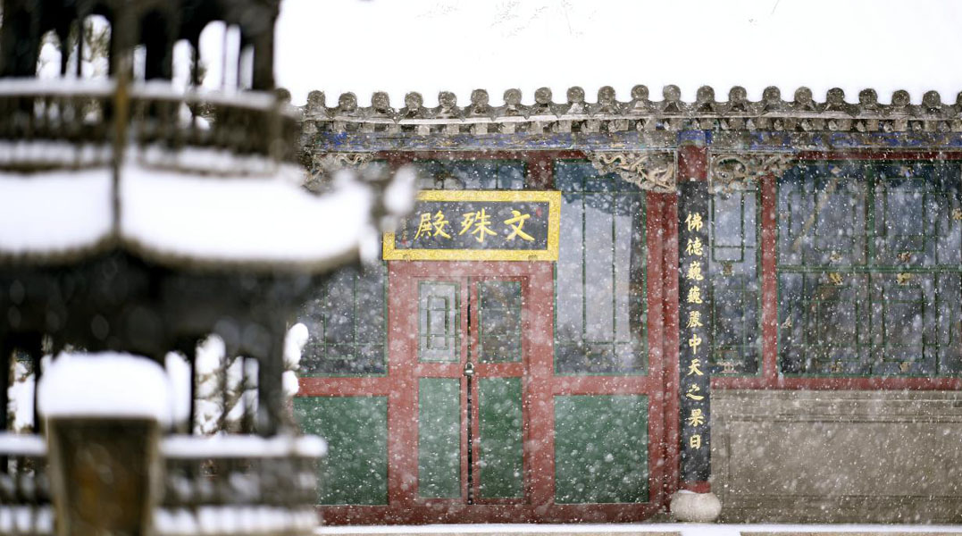 雪落五臺山