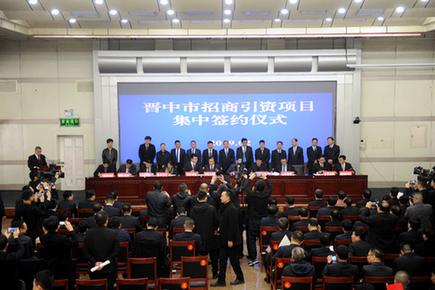 晉中市17個招商引資項目集中簽約