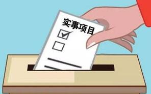 """大同10件民生實事咋確定?人大代表""""票決""""説了算"""