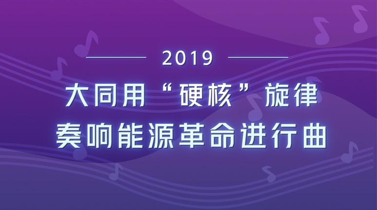 """2019,大同用""""硬核""""旋律奏響能源革命進行曲"""