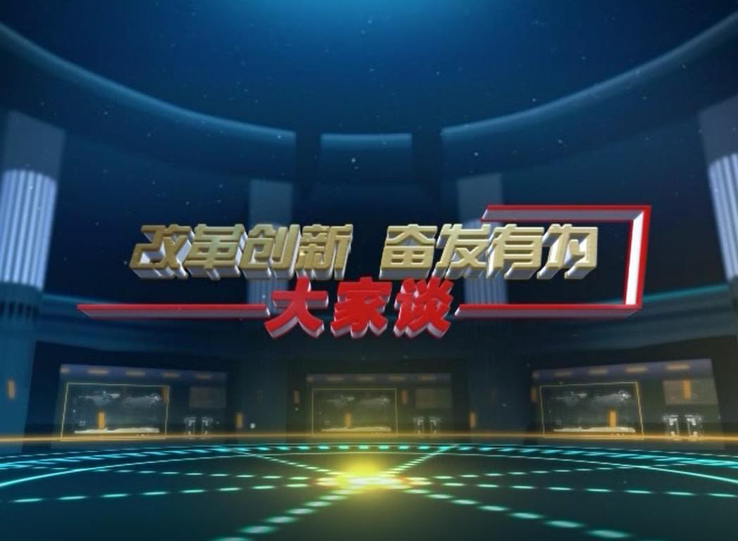 """晉中市開展""""大討論""""促進改革開放再出發(上)"""