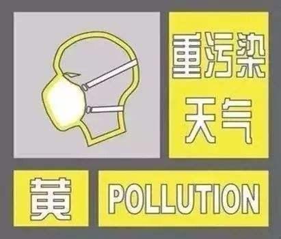 太原延長重污染天氣黃色預警 至3月27日24時