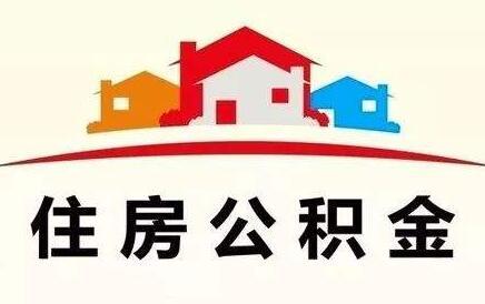 @太原人,4月起郵儲銀行可辦理公積金部分商轉公