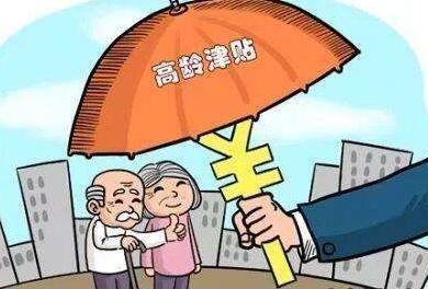 山西提高高齡和失能老年人補貼標準 最高提至100元/月