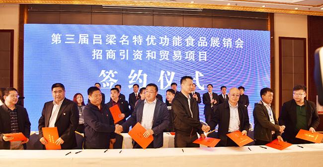 第三屆呂梁名特優功能食品展銷會簽約39個項目